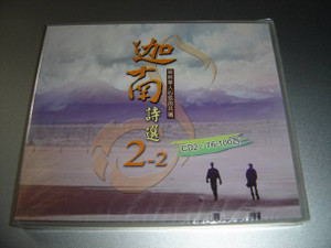 Psalms of Canaan, Vol. 2.2 Track 76-100 / 迦南诗選2.2 神兴华人心弦的共嗚76-100首 [Audio CD]
