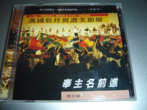 All Nations Worship and Praise Celebration 万国敬拜兴赞美节庆 / Chinese Language Praise & Worship Music [Audio CD]