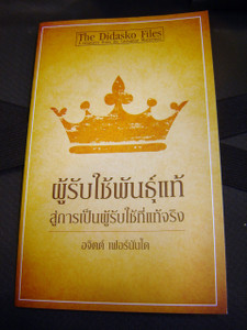 Thai Language Translation: The Didasko Files / A resource from the Lausanne Movement