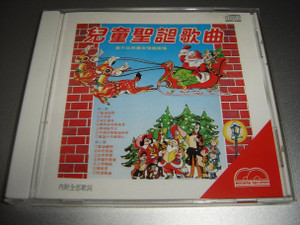 Chinese Language Children's Christmas Carols / Lyrics Included / Ertong Shengdan Gequ 儿童圣诞歌曲 [Audio CD]