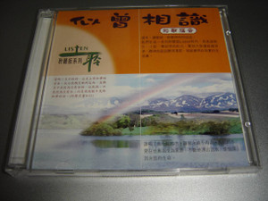 Gospel of John 约翰福音 / Siceng Xiangshi似曾相识 / Listen Series 聆听版系列 [Audio CD / Audio Bible]
