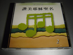 Zanmei Yesu Shengming 赞美耶稣圣名2 Chinese Praise and Worship / Lyrics Included [Audio CD]