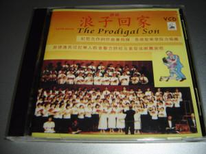 The Prodigal Son – An Oratorio / Langzi Hui Jia Shenqu浪子回家 神曲 Chinese Christian Choir [VCD]