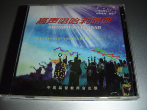 Shout Hallelujah / Gaosheng Chang Haliluya 高声唱哈利路亚 Chinese Praise and Worship Music [Audio CD]
