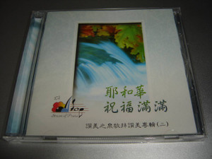 Jehovah's Blessings Abound / Yehehua Zhufu Manman 耶和华祝福满满 赞美之泉敬拜赞美专辑(二)/ Streams of Praise Chinese Worship Music [Audio CD]