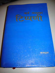 Nepali New Testament Commentary / Nepalese 5th edition / Based on Nepali Naya...
