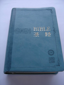 Chinese-English Bible, Cyan Floral-Embossed Vinyl Bound with Gold Edges / Simplified Chinese / English Standard Version (ESV) – Revised Chinese Union Version (RCUV)
