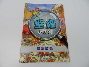聖經小偵探:尋找耶穌 / Bible Detective - Looking For Jesus / Chinese Language Children's Bible, Hidden Objects Activity Book / Traditional Chinese Script