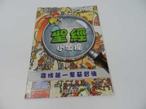 聖經小偵探:尋找第一群基督徒 / Bible Detective - Looking For the First Christian / Chinese Language Children's Bible, Hidden Objects Activity Book / Traditional Chinese Script