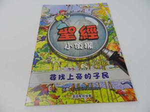 聖經小偵探:尋找上帝的子民 / Bible Detective - Looking For God's People / Chinese Language Children's Bible, Hidden Objects Activity Book / Traditional Chinese Script