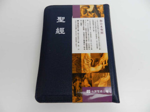 Chinese Union Version (CUV) Bible with Thumb Index, Black Leather Silver Gilding with Zipper / Shangti Edition / Traditional Chinese / 繁体字和合本圣经,上帝版