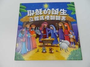 耶穌的誕生:立體馬槽翻翻書 / The Birth of Jesus: Manger Pop-Up Book / Chinese Language Children's Bible Storybook / Traditional Chinese Script
