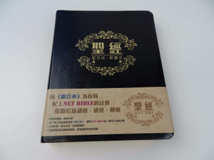 LARGE PRINT Chinese Union Version (CUV) Study Bible, Black Leather CCT12981 / Traditional Chinese Script / 皮面聖經 和合本研讀本 (繁體)