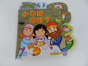 小女孩病好了 The Little Girl Is Healed / Chinese Language Bible Stories for Children Aged 3-5 / Traditional Chinese Script