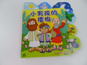 小男孩的禮物 The Little Boy's Gift / Chinese Language Bible Stories for Children Aged 3-5 / Traditional Chinese Script
