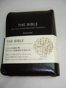 Mini Japanese Bible with Thumb Index, New Interconfessional Translation / Black Leather with Zipper / NI35ZTI