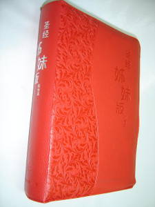 Chinese Bible, Sisters Devotional Edition / Chinese Union Version (CUV) / Simplified Chinese / Red Floral-Embossed Leather Silver Edges with Zipper / 圣经 姐妹版 和合本