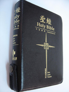 Mini Chinese-English Bible, Black Leatherette with Zipper and Gold Edges / King James Version (KJV) / Chinese Union Version with New Punctuation (CUNP) 新标点和合本 / Traditional Chinese