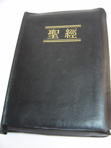 New Cantonese Bible 新廣東話聖經, Black Vinyl with Gold Edges / NCB67 / Single Column Text