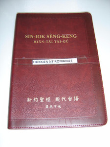 Taiwanese Hokkien New Testament, Burgundy Leather with Gold Edges / Today's Taiwanese Version Romanized Edition / TTVR267