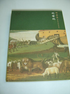 Genesis – Chinese Old Testament Study / Chinese Union Version with New Punctuation (CUNP) Text / Simplified Chinese / Shen Edition
