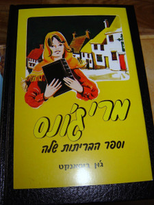 "Hebrew Children's Bible Booklet translated from ""Mary Jonew and Her Bible"" / ..."
