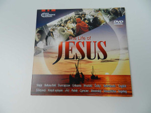The Life of Jesus / Albanian, Bali, Bulgarian, Cebuano, Croatian, Czech, Dutch, English, Greek, Haitian Creole, Maldivian (Dhivehi), Polish, Serbian and Many More Audios [DVD Region 0 NTSC]