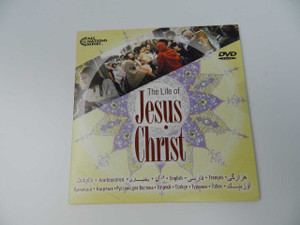 The Life of Jesus Christ / SIXTEEN Audio Options: Armenian (Eastern), Azerbaijani, Bakhtiari, Dari, ENGLISH, Farsi (Persian), French, Hazaragi, Kazakh, Kyrgyz and Many More [DVD Region 0 NTSC]