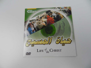 Life of the Christ & Magdalena: Released from Shame in Arabic Dialects / Algerian, Arabian Gulf, Moroccan, Modern Standard, Palestinian and Many More [DVD Region 0 NTSC]