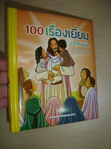 Thai Edition of 100 Best Bible Stories, originally published by Scandinavia Publishing House / Illustrated by Gustavo Mazali / Thai Language Children's Bible
