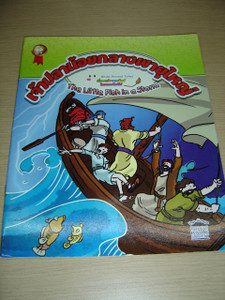 The Little Fish in a Storm, Bible Animal Tales 9 / Thai-English Bilingual Edition / Jesus Calms The Storm Event Children's Storybook, from a Fish's Perspective
