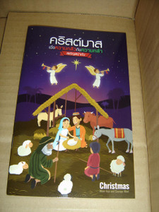 Christmas: When Fear and Courage Meet – Thai Language / The Christmas Story for Children