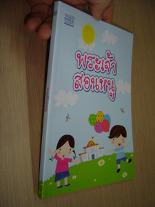 Thai Christian Children's Activity Book - Bible Characters Study Book /  Great for Parents who want to teach their Children about Character and Virtue
