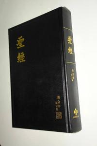 圣经,和合本修订版 / Chinese Union Version Revised Edition (RCUV) Large Print Holy Bible, Shangti Edition / RCU83 / Black Hardcover with Double-Row Vertical Right-to-Left Text