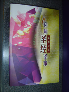 LARGE PRINT Worldwide Chinese New Testament / Simplified Chinese Script / Shen Edition / 新约全书–环球圣经译本(神版)