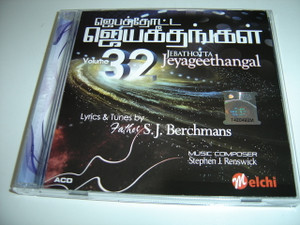 Tamil Christian Praise and Worship CD with 10 Songs / Lyrics and Tunes by Father S.J. Berchmans / 32nd volume in Jebathotta Jeyageethangal series