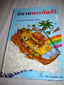 "Colorful Thai Language Children's Bible / Thailand / ""Pequenas historias de l..."
