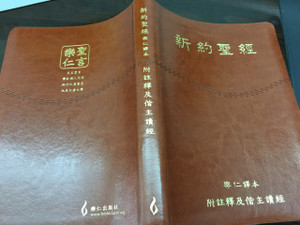 Chinese Catholic New Testament of Our People / Study New Testament