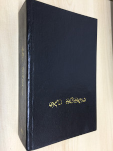 Sinhala Bible With Subject Index
