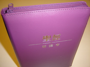 Chinese New Version Holy Bible / Purple Leather Cover with Zipper and Silver Edges / Traditional Chinese Character / Shen Edition / S12TS13S