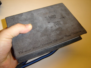 Gray Cloth Bound Chinese New Version Holy Bible / Hand Made Bible from Hong Kong / Traditional Chinese Character / Shen Edition / Special Edition (4897011240053)