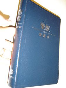 Chinese New Version Holy Bible / Navy Blue Leather Cover with Silver Edges and 2 Blue Ribbon Markers / Traditional Chinese Character / Shen Edition
