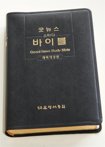 Korean Good News Study Bible / New Korean Revised Verion