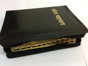Nepali Bible Small Size Black Luxury Leather Edition / Golden Edges, Zipper, Thumb Indexed / Words of Christ in Red Letter / Nepali New Revised Version Text NEPNRV037ZTI / Printed in Korea