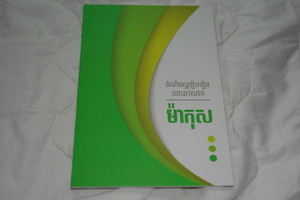 Khmer Gospel of Mark in Khmer Standard Version / Great for Evangelism of Cambodians