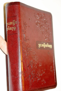 Khmer Bible Old Version Luxury Edition with Platinum Gilding and Thumb Index / ព្រះគម្ពីរបរិសុទ្ធ