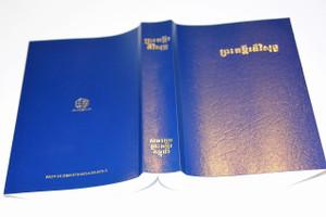 Today's Khmer Language Bible for Cambodians in Prisons / Khmer Standard Version ព្រះគម្ពីរដ៏វិសុទ្ធ ភាសាខ្មែរបច្ចុប្បន្ន