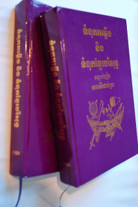The Ultimate Cambodian Christian Hymnal Khmer Language Hundreds of Songs