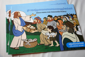 Jesus Feeds Five Thousand People Khmer – English Bilingual Bible Theme Coloring Book 12 Pages