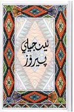 Kurdish Sorani New Testament [Hardcover] by Turkish Bible Society